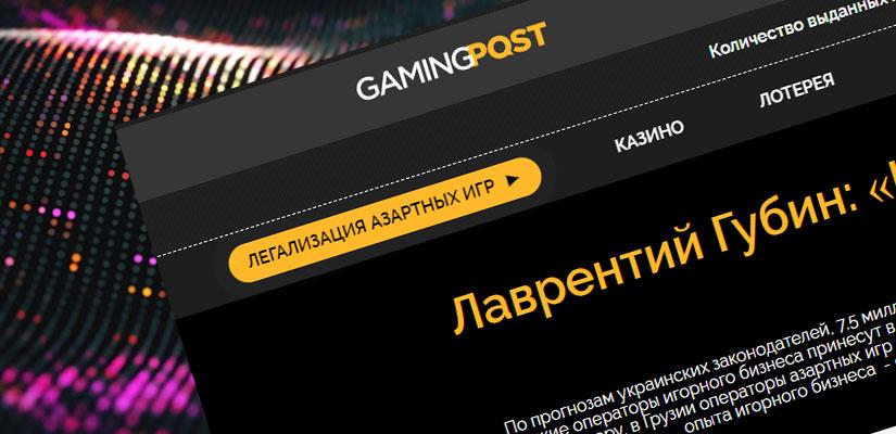 Вышло интервью на сайте GamingPost.net